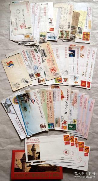 《90年代、2000年代纪念封、实寄信封》共40个.