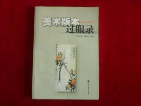 美术版本过眼录(1949-1965)美术版本过眼录续编(1949-1965)美术版本过眼录(1949-1965)第三集  3册合售