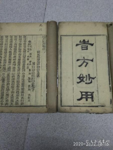 线装书:时方妙用 ( 二册书,包含 全四卷)清木刻本