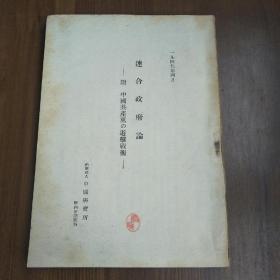 《联合政府论》1册 附中国共产党的游击战术