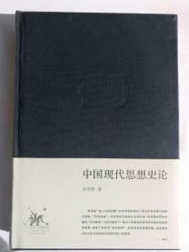 中国现代思想史论,李泽厚,精装,三联书店