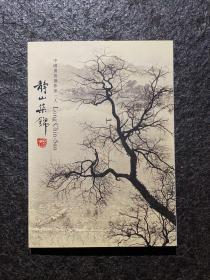 静山集锦——中国画意摄影第一人