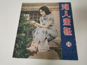 1933年《妇人画报》第十期,品相极好。