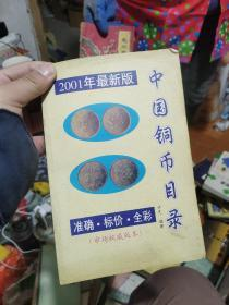 中国铜币目录。