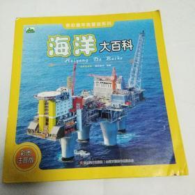 海洋大百科