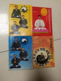 中国安堂山道家内功内丹术。全四册