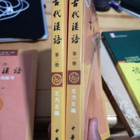 古代汉语(第一,二册)