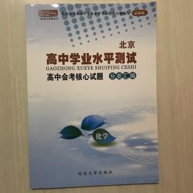北京高中学业水平测试高中会考核心试题 分类汇编 化学