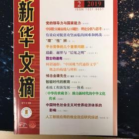 新华文摘2019年第2期