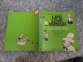 世界系列连环漫画名著丛书:生活爱情幽默 阿达姆松