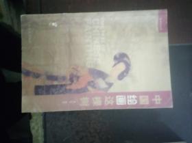 中国绘画这棵树(艺术树丛书)【1.31日进】