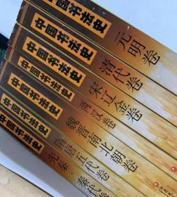 中国书法史(七卷本)