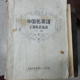 上海名菜谱(上海名菜明名点),老版上海菜谱!上海老食谱!老上海烹调烹饪技术!上海地方小吃小食品,(写的非常详细的上海老食谱)