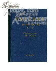 剑桥拉丁美洲史(第九卷 )(精)