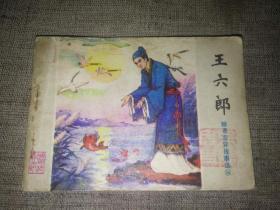 连环画:王六郎 (聊斋志异故事选31)