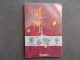 腾冲旅游指南 (未拆封)