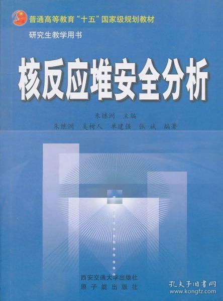 核反应堆安全分析