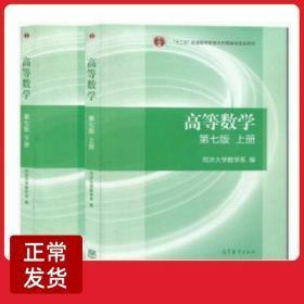 高等数学 同济大学第七版 上下册 第7版 高数一套考研