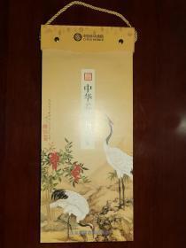 2013年中华养生历