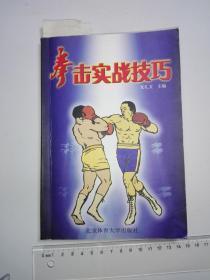 拳击实战技巧