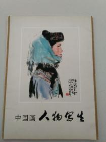 人物画 老画片 老图书  宣传画  1978年6月 一套16张天津美术出版社