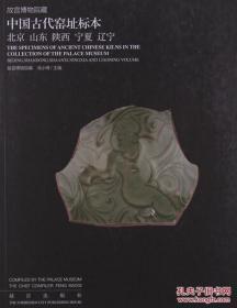 故宫博物院藏中国古代窑址标本:北京、山东、陕西