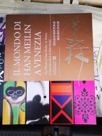 韩美林全球巡展 美林的世界在威尼斯 12开精装带签名