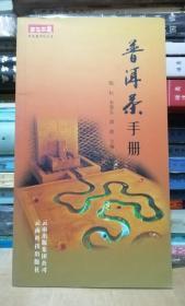 普洱茶手册