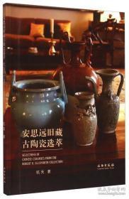 安思远旧藏古陶瓷选萃(平)