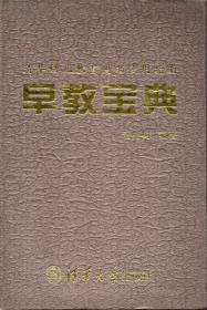 精装本:《清华幼儿教育用书使用指南.早教宝典》
