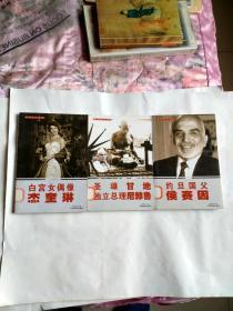 世界名人大传 第二辑 白宫女偶像杰奎琳 圣雄甘地独立总理尼赫鲁 约旦国父侯赛因 三本合售