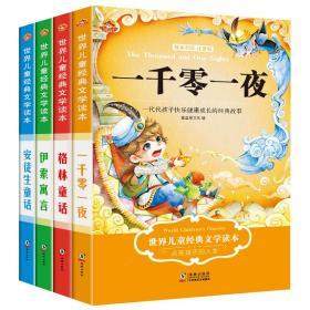 安徒生童话全集+格林童话话+伊索寓言+一千零一夜(注音版套装全4册)