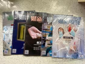 财新周刊 第4期 第5期第6期 第7期 第8期 武汉专辑