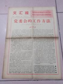 老报纸··1968年文汇报·1月15日·党委会的工作方法·套红印刷