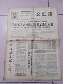 老报纸··1968年文汇报·1月16日·周总理接见越南南方解放军歌舞团代表毛主席林副主席表示热烈欢迎