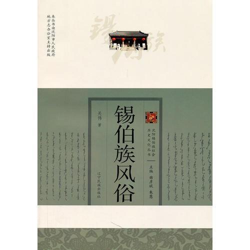 沈阳锡伯族社会历史文化丛书:锡伯族风俗