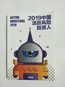 2019中国活跃风险投资人