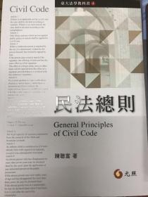 【预售】民法总则/陈聪富/元照出版