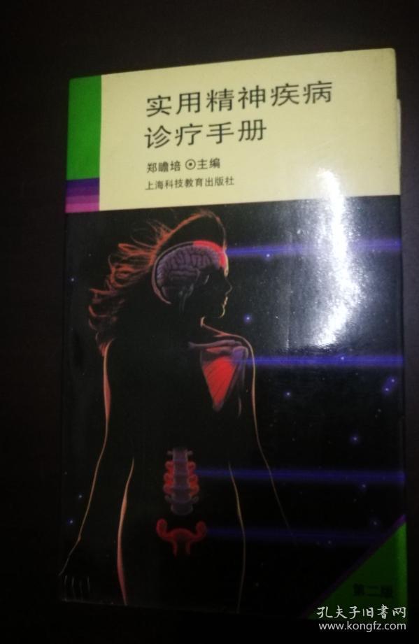 实用精神疾病诊疗手册(第二版)