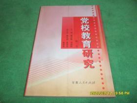 党校教育研究(第一卷)