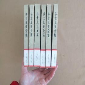 莎士比亚全集 第3、5、7、9、10集)5本合售 馆藏