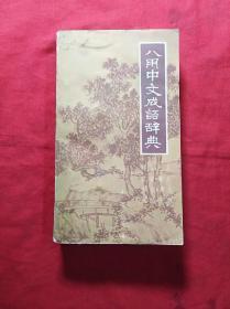 八用中文成语辞典(小32开)