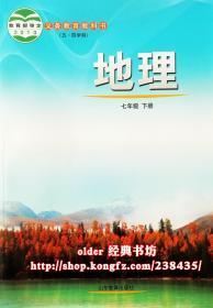 13审定五四学制鲁教版7七年级下册地理教科书54制鲁教7下地理课本