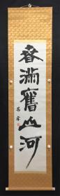 日本回流字画 原装旧裱   0265    包邮