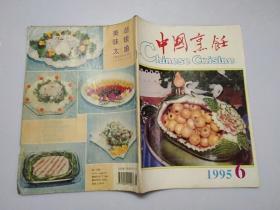 中国烹饪.1995年第6期.[内页全.有彩色插图.]