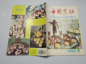 中国烹饪.1995年第5期.[内页全.有彩色插图.]