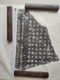 唐某藩王残石碑,葬于汉高祖长陵北山,潘妃为青州潘猛之女 李妃为陇两仪同三司敦郡太守李宝 残长54+40cm,价120元