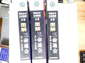 图解三命通会  全套  (全3部):八字神煞+凶吉推断+三命通会   全系列畅销100万册典藏图书