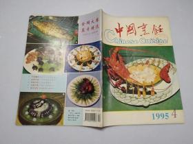 中国烹饪.1995年第4期.[内页全.有彩色插图.]