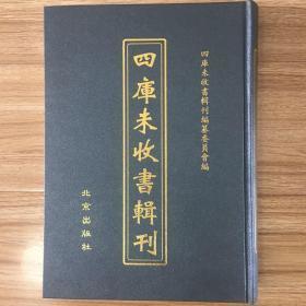 四库未收书辑刊第2辑第4册:刻嘉禾钟先生尚书主意传心录 书经汇解